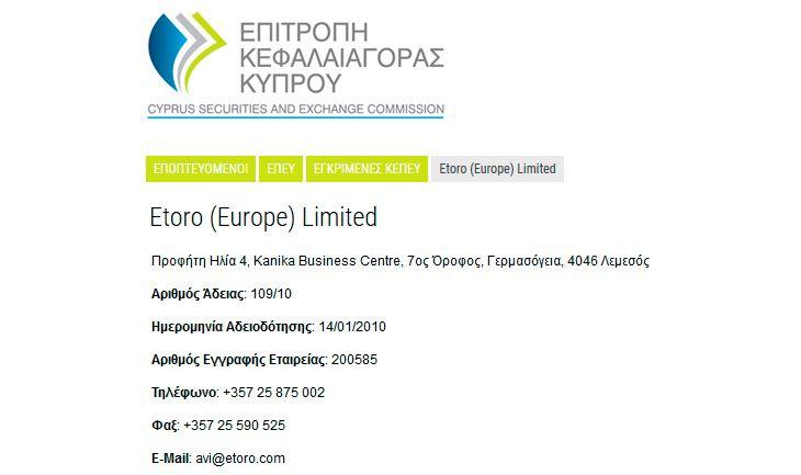 eToro regulation